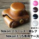 【ニコン Nikon1 J5専用】☆レザーカメラケース☆ お揃いカラーのストラップ付き!! ♪専用ケースでぴったりフィッ…
