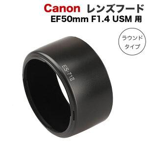 【ES-71II】キャノン互換レンズフード Canon 一眼レフ 交換レンズ EF50mm F1.4 USM 用 レンズフード ES-71II【値下げしました!1,298円→998円】