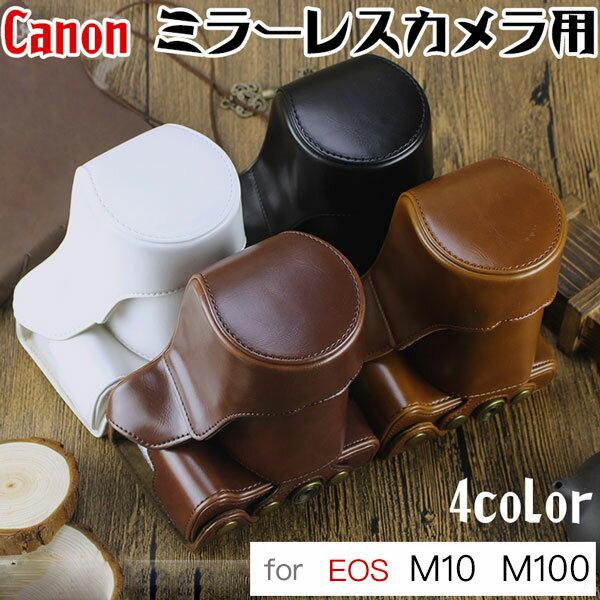 【CANON EOS M100 M10 M2 M 対応】☆レザーカメラケース☆ お揃いカラーのストラップ付き!! ♪専用ケースでぴったりフィット&しっかり保護!オシャレなレザーアンティークデザイン♪