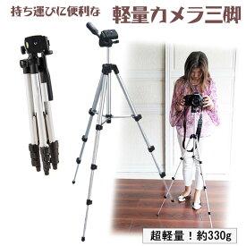 カメラ用 三脚 超軽量 コンパクトタイプ 一眼レフ ミラーレス一眼レフに 35cm-100cmまで伸縮可能な三段伸縮タイプ 水平器 専用ポーチ付き シルバー