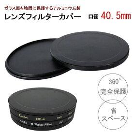 【口径40.5mm】アルミニウム フィルター カバー 耐圧 防塵 フィルターを360°完全保護 レンズキャップにも使える!