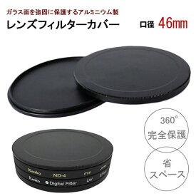 【口径46mm】アルミニウム フィルター カバー 耐圧 防塵 フィルターを360°完全保護 レンズキャップにも使える 重ねて使えば圧倒的省スペース