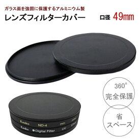 【口径49mm】アルミニウム フィルター カバー 耐圧 防塵 フィルターを360°完全保護 レンズキャップにも使える 重ねて使えば圧倒的省スペース