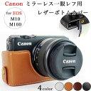 【CANON EOS M100 M10対応】レザー カメラ ボトムカバー バッテリー直だしOK 専用ケースでぴったりフィット&しっかり…