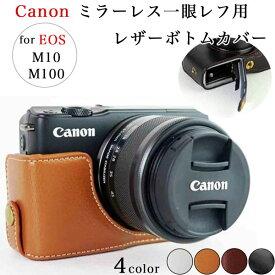 【CANON EOS M100 M10対応】レザー カメラ ボトムカバー バッテリー直だしOK 専用ケースでぴったりフィット&しっかり保護!オシャレ な アンティーク デザイン