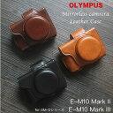 【オリンパス OLYMPUS OM-D E-M10 Mark III & E-M10 Mark II 用】☆レザーカメラケース☆ お揃いカラーのストラップ付き!! ♪専用ケースでぴったりフィット&しっかり保護!オシャレなレザーアンティークデザイン♪