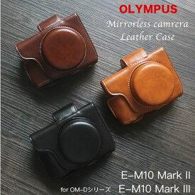 【オリンパス OLYMPUS OM-D E-M10 Mark III & E-M10 Mark II 用】レザーカメラケース 一眼レフ カメラケース かわいい オリンパス ミラーレス一眼 一眼 お揃いカラーのストラップ付き 専用ケースでぴったりフィット&しっかり保護 オシャレなレザーアンティークデザイン