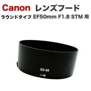 【ES-68】キャノン互換レンズフード Canon 一眼レフ 交換レンズ EF50mm F1.8 STM 用 ES-68