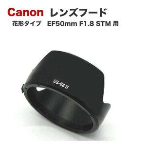 【ES-68II】【花形タイプ】 キャノン互換レンズフード Canon 一眼レフ 用 交換 レンズ EF50mm F1.8 STM 用 ES-68