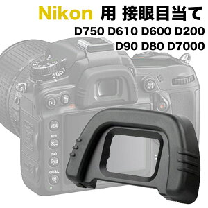 ☆Nikon接眼目当てDK-21互換品☆一眼レフファインダーアクセサリーアイカップ☆D750・D610・D600・D200・D90・D80・D7000対応