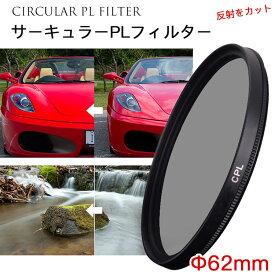 【メール便 送料無料】【C-PL 62mm】CPLフィルター 62mm 偏光フィルター 一眼レフカメラ・ミラーレス一眼レフ 交換レンズ用 サーキュラーPL