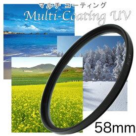 MC-UVフィルター 58mm 一眼レフ ミラーレス一眼レフ 交換レンズ用 マルチコートUVフィルター レンズ保護に最適 レンズ保護フィルター ウルトラバイオレットフィルター【メール便 送料無料】