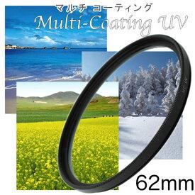 MC-UVフィルター 62mm 一眼レフ ミラーレス一眼レフ 交換レンズ用 マルチコートUVフィルター レンズ保護に最適 レンズ保護フィルター ウルトラバイオレットフィルター【メール便 送料無料】
