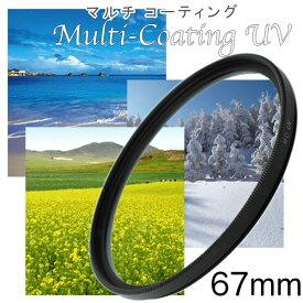 MC-UVフィルター 67mm 一眼レフ ミラーレス一眼レフ 交換レンズ用 マルチコートUVフィルター レンズ保護に最適 レンズ保護フィルター ウルトラバイオレットフィルター【メール便 送料無料】
