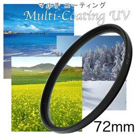 MC-UVフィルター 72mm 一眼レフ ミラーレス一眼レフ 交換レンズ用 マルチコートUVフィルター レンズ保護に最適 レンズ保護フィルター ウルトラバイオレットフィルター【メール便 送料無料】