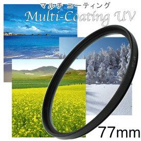 MC-UVフィルター 77mm 一眼レフ ミラーレス一眼レフ 交換レンズ用 マルチコートUVフィルター レンズ保護に最適 レンズ保護フィルター ウルトラバイオレットフィルター【メール便 送料無料】