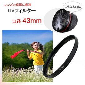 UVフィルター 口径43mm 一眼レフ ミラーレス一眼レフ 交換レンズ用 UV フィルター 43mm レンズの保護に最適 レンズ保護フィルター【メール便 送料無料】