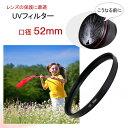 UVフィルター 口径52mm 一眼レフ ミラーレス一眼レフ 交換レンズ用 UV フィルター 52mm レンズの保護に最適 レンズ保…