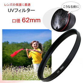 UVフィルターカメラ フィルター 口径62mm 一眼レフ ミラーレス一眼レフ 交換レンズ用 UV フィルター 62mm レンズの保護に最適 レンズ保護フィルター【メール便 送料無料】