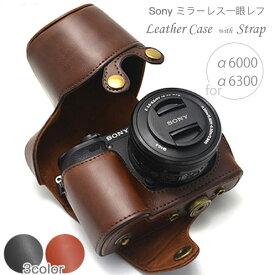 【Sony A6400 A6300 A6100 A6000 専用】レザーカメラケース 一眼レフ カメラケース お揃いカラーのストラップ付き 専用ケースでぴったりフィット & しっかり保護 オシャレなレザーアンティークデザイン