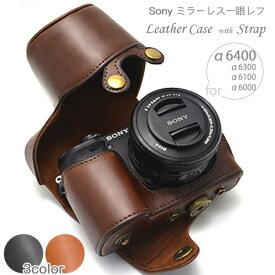 【Sony A6400 A6300 A6100 A6000 専用】レザーカメラケース お揃いカラーのストラップ付き 専用ケースでぴったりフィット & しっかり保護 オシャレなレザーアンティークデザイン