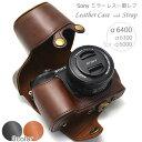 【Sony A6400 A6300 A6000 専用】レザーカメラケース お揃いカラーのストラップ付き 専用ケースでぴったりフィット &…