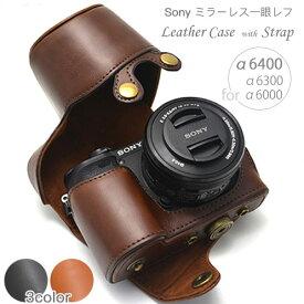【Sony A6400 A6300 A6000 専用】レザーカメラケース お揃いカラーのストラップ付き 専用ケースでぴったりフィット & しっかり保護 オシャレなレザーアンティークデザイン