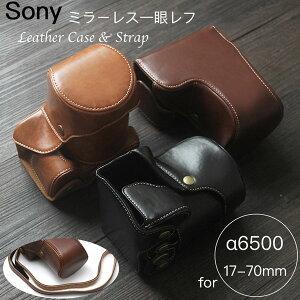 【SonyA6500専用】レザーカメラケースお揃いカラーのストラップ付き専用ケースでぴったりフィット&しっかり保護オシャレなレザーアンティークデザイン