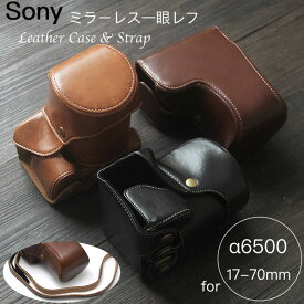 【Sony A6500専用】レザーカメラケース お揃いカラーのストラップ付き 専用ケースでぴったりフィット & しっかり保護 オシャレなレザーアンティークデザイン