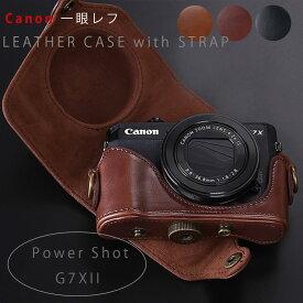 【CANON PowerShot G7X Mark2 専用】レザーカメラケース お揃いカラーのストラップ付き 専用ケースでぴったりフィット & しっかり保護 オシャレなレザーアンティークデザイン G7X MarkII パワーショット デジタルカメラ