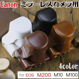 【CANON EOSMシリーズ M200 M100 M10対応】レザーカメラケース カメラバッグ 普段使い お揃いカラーのストラップ付き 専用ケースでぴったりフィット&しっかり保護!オシャレなレザーアンティークデザイン