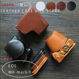 【CANON EOS M6 Mark2 専用】レザーカメラケース☆ お揃いカラーのストラップ付き 専用ケースでぴったりフィット&しっかり保護 オシャレなレザーアンティークデザイン M6 MarkII