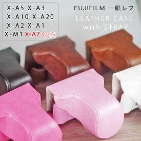 【Fujifilm X-A7 X-A5 X-A3 X-A2 X-A1 X-M1 X-A20 X-A10用】レザーカメラケース お揃いカラーのストラップ キャップ & フィルターケース付き オシャレなレザーアンティークデザイン