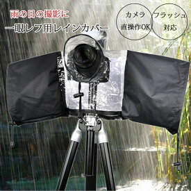一眼レフ用 防水レインカバー 20CMまでの望遠レンズ対応OK!! 外付けフラッシュ対応 Canon Nikon Sony Panasonic olympus