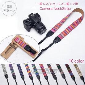 おしゃれ民族パターン一眼レフ ミラーレス一眼レフ用 カメラネックストラップ カメラ女子にも Canon Nikon Sony leica olympus OM-D pentax
