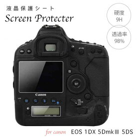 Canon 強化ガラス 液晶保護フィルム Canon Eos 1DX 5Dmark3 5DS用 液晶プロテクトシート プロテクト フィルター キャノン イオス