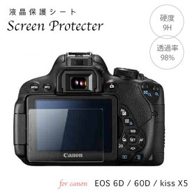 Canon 強化ガラス 液晶保護フィルム Canon Eos 6D 60D Eos Kiss X5 用 液晶プロテクトシート プロテクト フィルター キャノン イオス