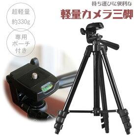 カメラ用 三脚 超軽量 コンパクトタイプ 一眼レフ ミラーレス一眼レフに 35cm-100cmまで伸縮可能な三段伸縮タイプ 水平器 専用ポーチ付き ブラック