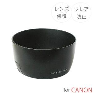 【ES-79II】キャノン互換レンズフード Canon 一眼レフ 交換レンズ EF50mm F1.0L USM / EF85mm F1.2L USM / EF85mm F1.2L II USM 用 ES-79II【値下げしました!1,298円→998円】