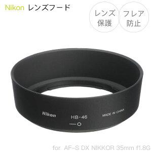 【HB-46 互換品】レンズフード Nikon AF-S DX NIKKOR 35mm f1.8G 用 HB-46 互換品 バヨネット式 円柱形 ランプシェード形 ニコン nikon NIKON
