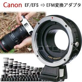 【Canon EOS-M用】オートフォーカス対応タイプ マウント変換アダプター Canon EOSM M100 M10 M6 M6mark2 M5 M4 M3 M2 M Eos kissM 対応