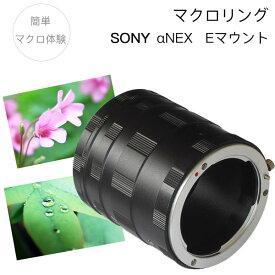 【Sony NEXシリーズ用】マクロエクステンションチューブ αNEX Eマウント用 マクロリング 接写リング 中間リング α NEX 7 7S 7R 6 5 3 C F a5000 a5100 a6000 a6300 a6400 a6500等