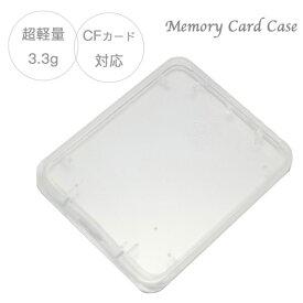 コンパクトフラッシュが収納可能な メモリーカードケース コンパクトタイプ CFカード サンディスク キングストン 東芝 プリンストン レキサー ソニー バッファロー トランセンド グリーンハウス シリコンパワー富士通 など