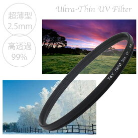 超薄型 UVフィルター 口径67mm ウルトラThin スリムタイプ 一眼レフ ミラーレス一眼レフ 交換レンズ用 UV フィルター 67mm レンズの保護に最適 レンズ保護フィルター【メール便 送料無料】
