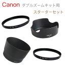 Canon 一眼レフ スターターキット UVフィルター 口径58mm × 2枚 レンズフード EW-63C × 1個 ET-63 × 1個 カメラを…