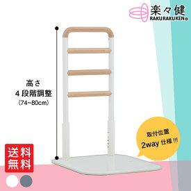 【送料無料】楽々健 床置き式手すり 4段 【簡単組み立て】寝室 リビング フラット 蓄光材使用【母の日】