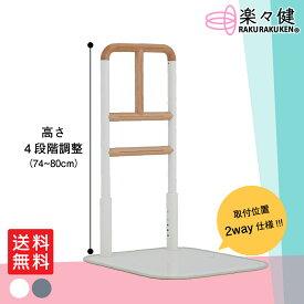 【送料無料】楽々健 床置き式手すり 縦型 【簡単組み立て】寝室 リビング フラット 蓄光材使用【父の日】