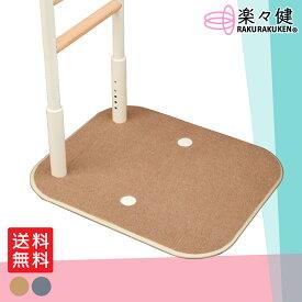 【送料無料】楽々健 ベースカバー(床置き式手すり ar-092-sd、ar-092-t共通用)