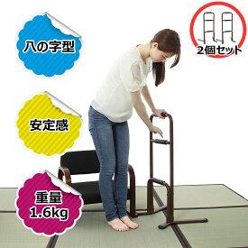 楽々健 立ち上がり補助手すり3段 2個セット 【簡単組み立て】玄関・階段・トイレ・リビング 【送料無料】