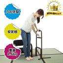 【送料無料】楽々健 立ち上がり補助手すり3段 【簡単組み立て】玄関・階段・トイレ・リビング